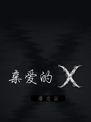 亲爱的X漫画